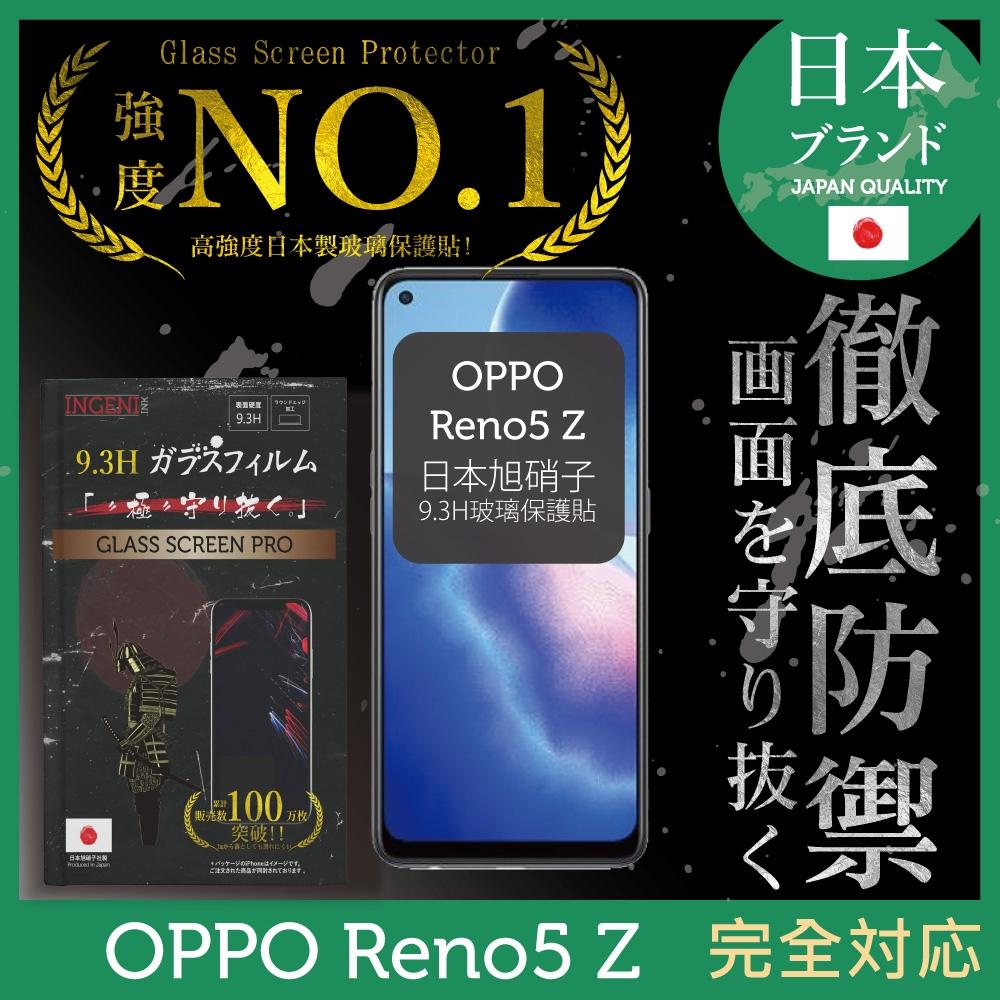 【INGENI徹底防禦】OPPO Reno5 Z 5G 全膠滿版 黑邊 保護貼 日規旭硝子玻璃保護貼