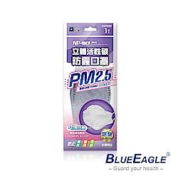 藍鷹牌 立體專業成人防霾立體口罩 1片x20包