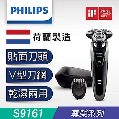 [時時樂限定] 飛利浦尊榮系列乾濕兩用三刀頭電鬍刀 S9161(快速到貨)