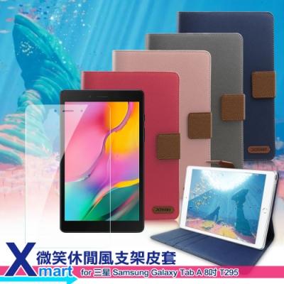 Xmart for 三星 Galaxy Tab A 8吋 T295 微笑支架皮套+專用玻璃組合