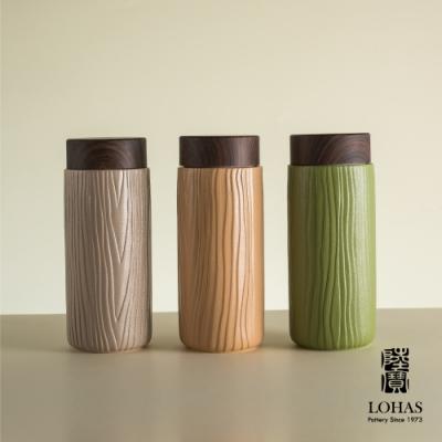 陸寶LOHASPottery 森活仿石釉工藝陶瓷內膽隨身陶杯(大)330ml