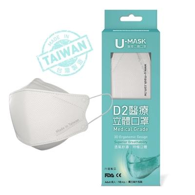 U-MASK D2醫療成人立體口罩 醫界愛用款-純淨白(10入/盒)