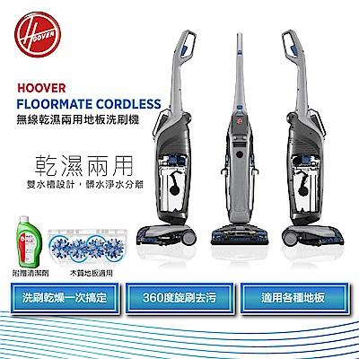 HOOVER 無線直立式乾濕兩用吸塵器