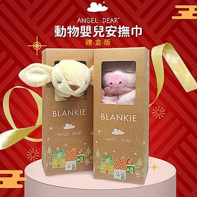 美國Angel Dear 動物嬰兒安撫巾禮盒版任選2件送免費彌月送禮包裝服務
