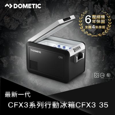 ★618搶先開戰★【Dometic】CFX3系列智慧壓縮機行動冰箱CFX3 35★贈保護套★