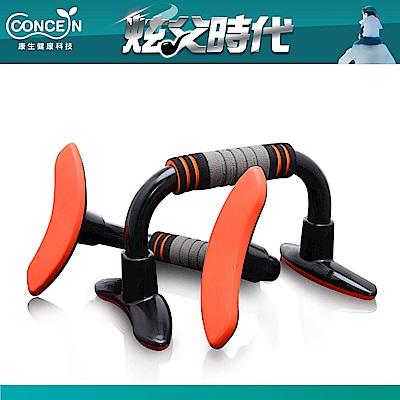 Concern康生 伏地挺身鍛鍊輔助器 CON-FE004