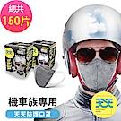 (買五送一)天天機車族專用口罩 共6盒(25入/盒)-一般成人