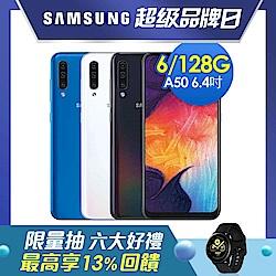 Galaxy A50(6G/128G)