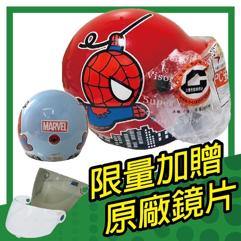 【S-MAO】正版卡通授權 蜘蛛人 兒童安全帽 3/4半罩 (安全帽│機車 E1)