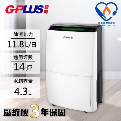 GPLUS 12L 2級極度乾燥節能清淨除濕機 GD-A001N