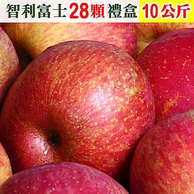 愛蜜果 智利富士蘋果28顆禮盒(約10公斤/盒)