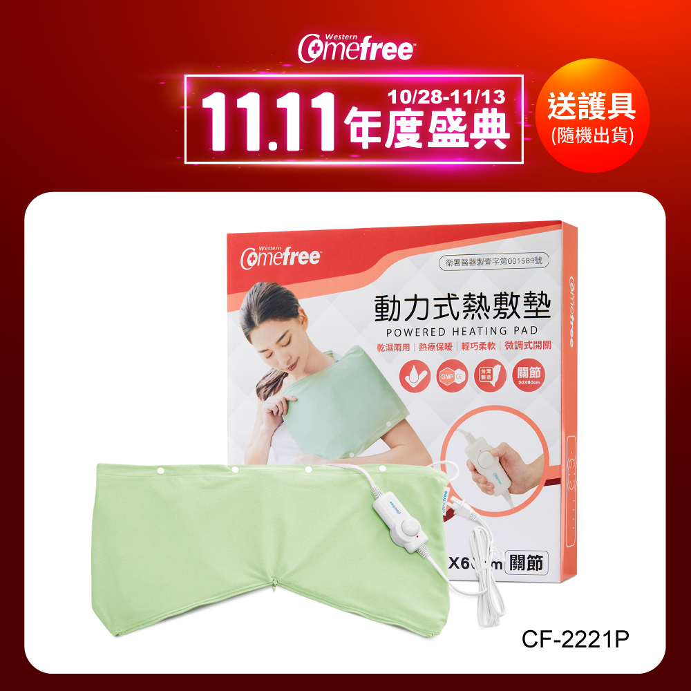 Comefree微調型乾濕兩用動力式熱敷墊-CF-2221P-關節用(醫療級)