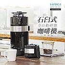 【福利品】日本Siroca石臼式全自動研磨咖啡機SC-C1120K-SS