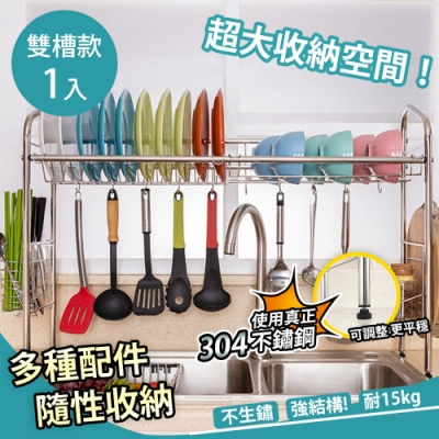 [限時下殺]【家適帝】304不銹鋼水槽瀝水廚房收納架(雙槽)下單送紫外線消毒收納筷架