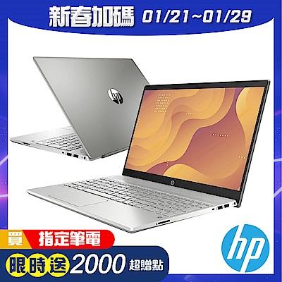 HP Pavilion 15-cs2005TX筆電-銀(i5-8265U/MX250/4G