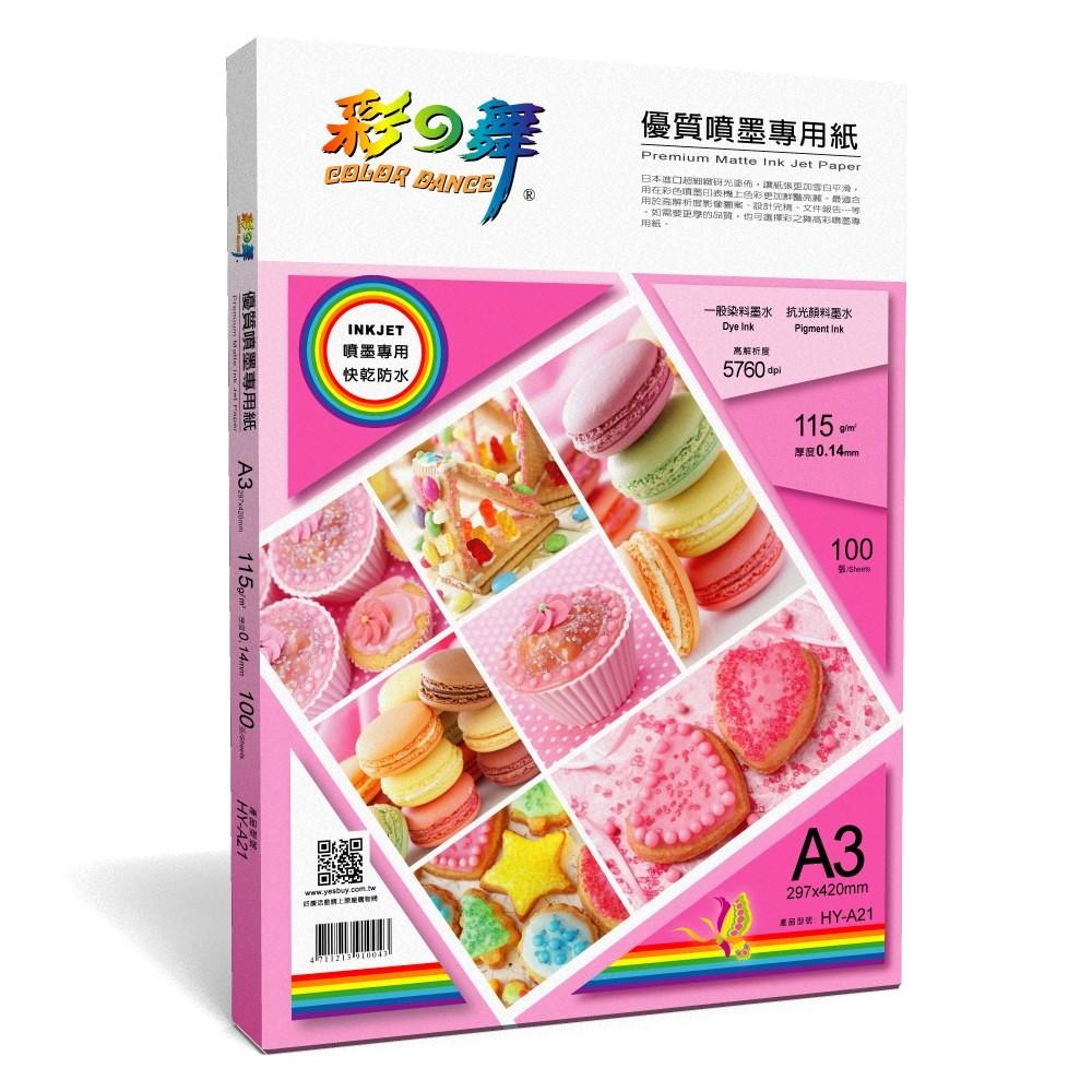 彩之舞 A3 防水 優質噴墨專用紙 HY-A21 500張