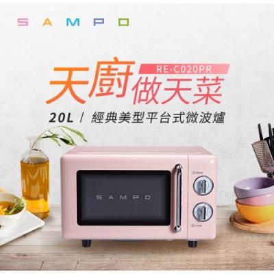 SAMPO聲寶20L平台式微波爐 RE-C020PR