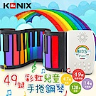 【Konix】49鍵彩虹兒童手捲鋼琴 鋰電池版 彩色琴鍵 音樂學習