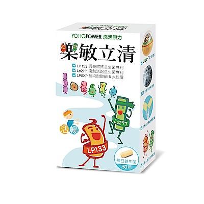 悠活原力 樂敏立清活暢益生菌膠囊(30顆/盒)