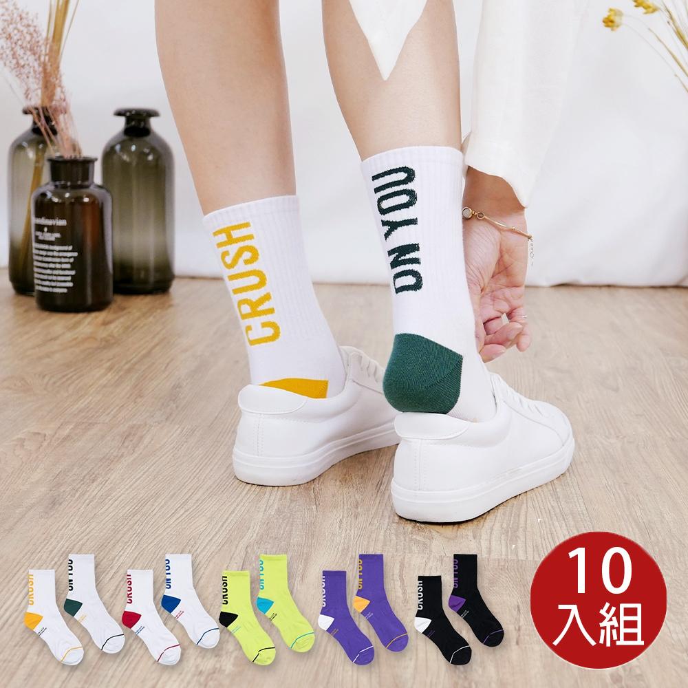 [時時樂限定]阿華有事嗎 休閒文青襪10雙組 韓國直送熱賣襪款