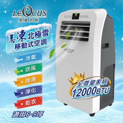LEOCUS里奧克斯 12000BTU至尊皇家級急凍北極雪移動式冷氣 LC-1059C