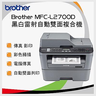 Brother 原廠 MFC-L2700D 高速雙面多功能雷射傳真複合機