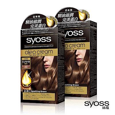 syoss 絲蘊 精油養護染髮系列 2N 耀眼星鑽棕 2入組