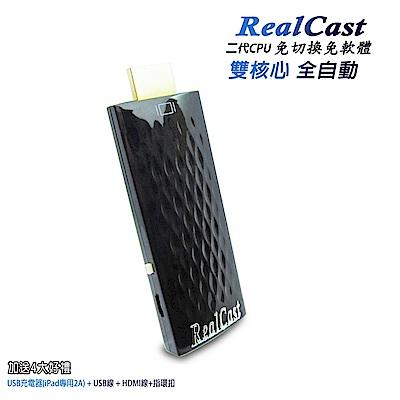 二代曜石黑 RealCast-33K全自動雙核無線影音鏡像器(送4大禮)