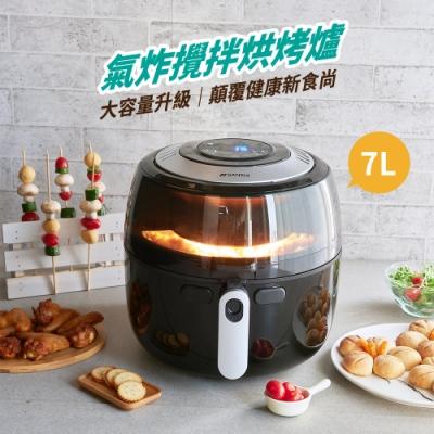 SANSUI山水 7L全自動氣炸攪拌烘烤爐 SHB-F07 攪拌型 氣炸鍋 氣炸美食 料理神器