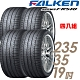 【飛隼】AZENIS FK510 濕地操控輪胎_四入組_235/35/19(FK510) product thumbnail 2