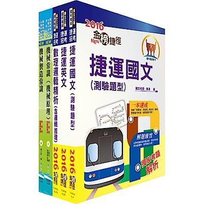高雄捷運公司招考員級(機械工程)套書(不含空調概論)(贈題庫網帳號1組)