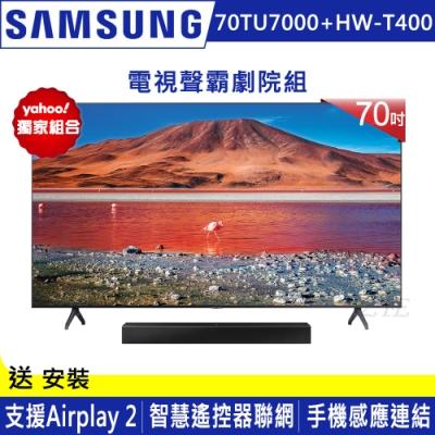 [館長推薦]SAMSUNG三星70吋4K UHD連網液晶電視UA70TU7000WXZW+三星聲霸HW-T400