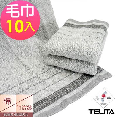 台灣製竹炭紗毛巾(超值10條組)TELITA