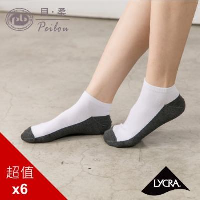 貝柔萊卡細針學生襪-船型襪(6雙組)(男女款)