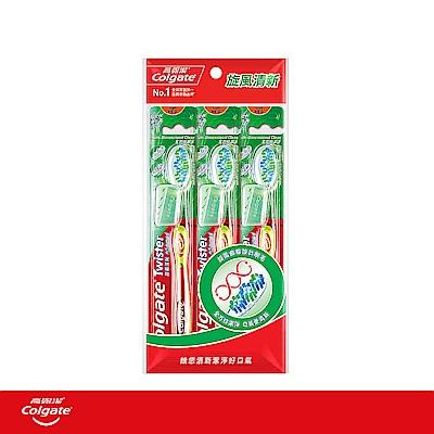 高露潔 旋風型 - 清新牙刷3入 顏色隨機