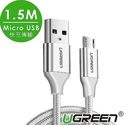 綠聯 Micro USB快充傳輸線 Aluminum BRAID版 Silver 1.5M