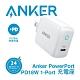 ANKER PowerPort 18W PD充電座 A2019 公司貨 product thumbnail 2