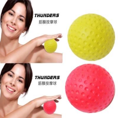 Thunders桑德斯筋膜按摩球(黃色&紅色)~紓壓減壓 放鬆肌肉 鬆弛筋膜 解放激痛點