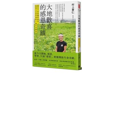 大地歡喜的感恩奇蹟:種出不會腐爛的蔬菜,我從大自然學到的5個生命體悟