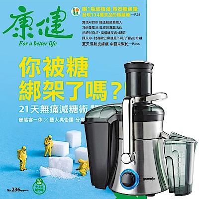 康健雜誌(1年12期)贈 Gorenje歌蘭妮 蔬果調理機(JC800E-TW)
