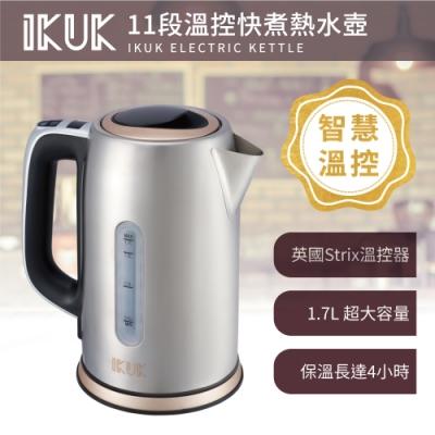 IKUK艾可 11段溫控快煮熱水壺1.7L