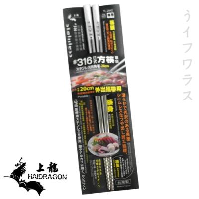 上龍 #316日式方筷-20cm-6雙入