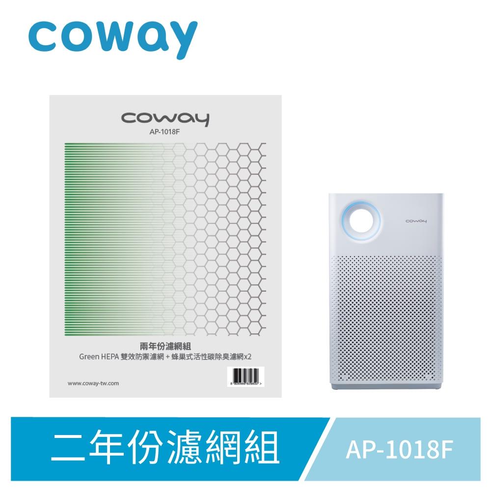 Coway 空氣清淨機二年份濾網(綠淨力輕都會經典 AP-1018F)