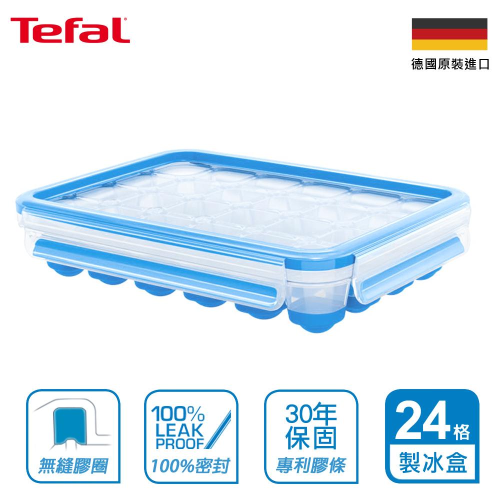 Tefal法國特福 德國EMSA 原裝無縫膠圈PP保鮮單顆按壓式製冰盒 24格