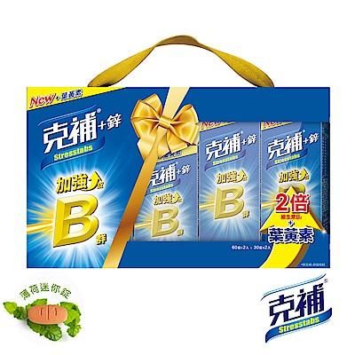 克補鋅 B群加強錠禮盒(共180錠)