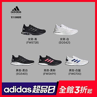 【超品日限定】adidas男女款跑鞋-五款任選
