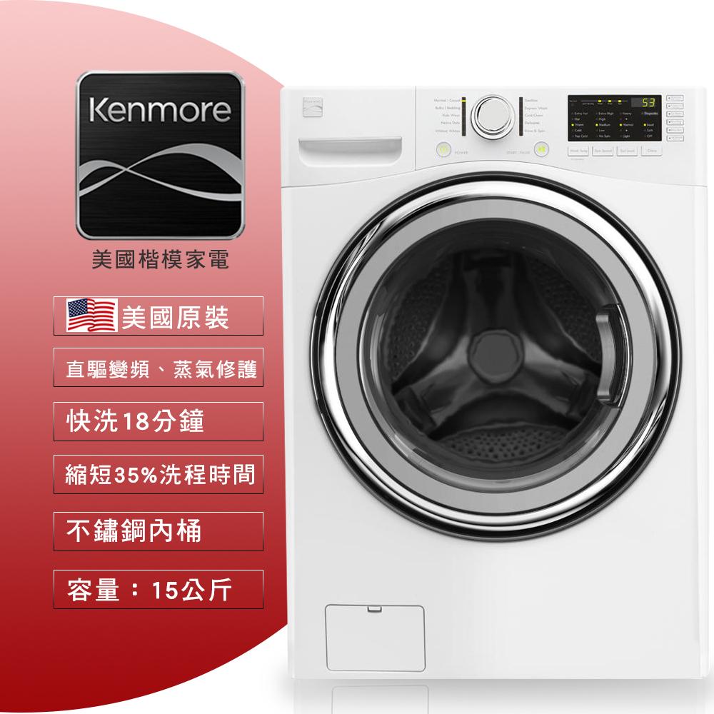 【贈洗衣精 ★ 美國楷模Kenmore】15KG 變頻滾筒式洗衣機 41302
