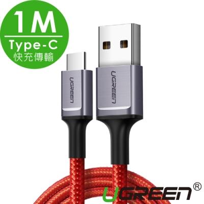 綠聯  USB Type-C快充傳輸線 收納皮帶 RED BRAID版 1M