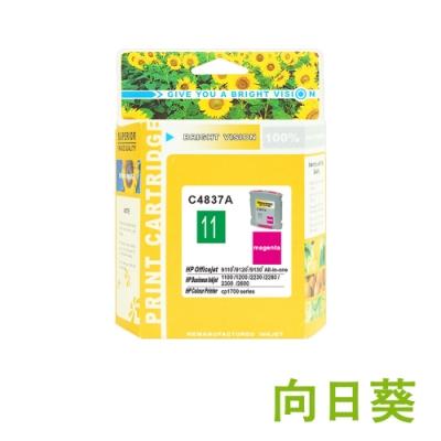 向日葵 for HP NO.11/C4837A 紅色環保墨水匣 /適用 HP Business Inkjet 1000/1100/Color Inkjet CP1700/DesignJet 100