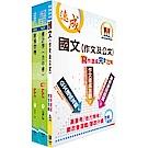 臺灣港務師級(財務)套書(不含投資學 )(贈題庫網帳號、雲端課程)